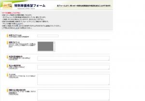 特別単価申請フォーム-画像
