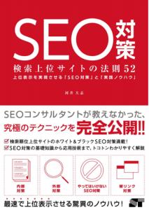 SEO対策本-検索上位サイトの法則53-画像