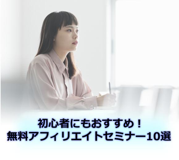 初心者向け無料アフィリエイトセミナー-イメージ