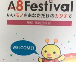A8フェスティバル東京-画像